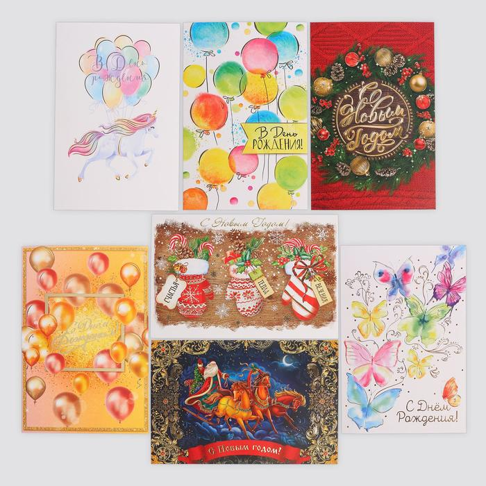 """Набор открыток """"Любимые праздники"""" тиснение, 12 х 18см, 7 штук"""