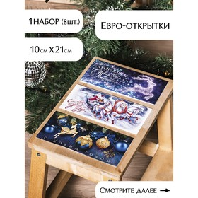 "Set of Euro-cards ""Magic holiday!"" 10x21cm, 8 pieces"