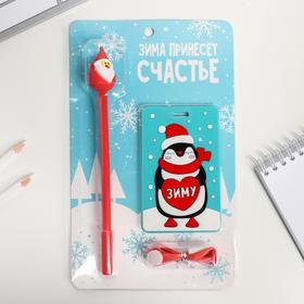 Набор новогодний «Пингвин»: чехол для бейджа, ручка, лента