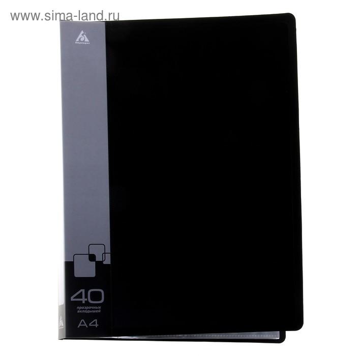 Папка с 40 прозрачными вкладышами А4, 650мкм, торцевой карман с бумажной вставкой, черная