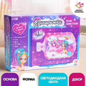 School of TALENTS creative Kit night light with your own hands, unicorns SL-04107