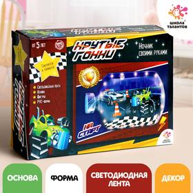 School of TALENTS creative Kit night light with your own hands, cool racing SL-04108