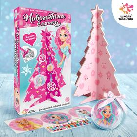 School of TALENTS Set for creativity Christmas tree with decorations with your own hands, pink