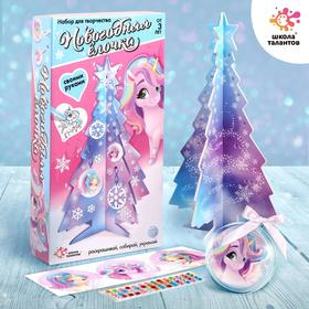 School of TALENTS Set for creativity Christmas tree with decorations with your own hands, unicorn 498519