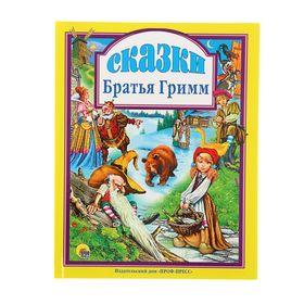 «Сказки», Братья Гримм