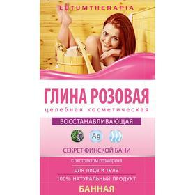 Глина розовая Lutumtherapia банная косметическая, с экстрактом розмарина, 60 г Ош