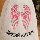 """Шапка банная """"Дикий Ангел"""", вышивка, войлок белый - фото 1739419"""