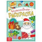 """Christmas coloring book """"gifts of Santa Claus"""", 12 pages."""