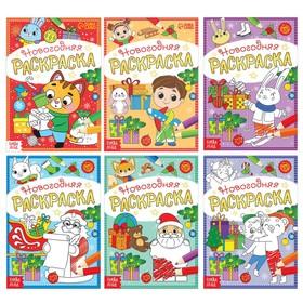 Раскраски новогодние набор «К нам приходит праздник», 6 шт по 12 стр.