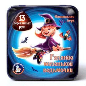 Настольная игра «Гадание маленькой ведьмочки», жестяная коробочка