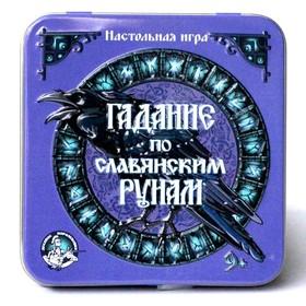 Настольная игра «Гадание по славянским рунам», жестяная коробочка