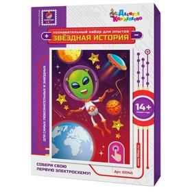 Набор для опытов «Звёздная история. Инопланетянин»