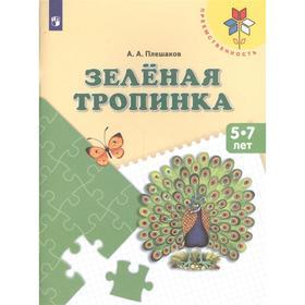 Зеленая тропинка Учебное пособие Плешаков 5-7 лет /пр.Преемственность/ ФП2019 (2020)