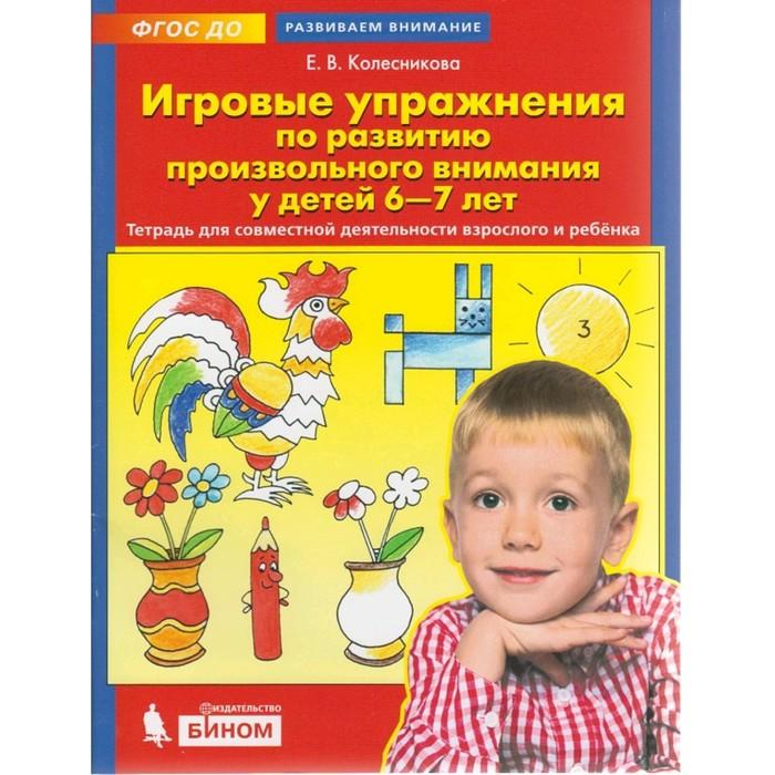 Игровые упражнения по развитию произвол. внимания 6-7 лет Колесникова (2019)