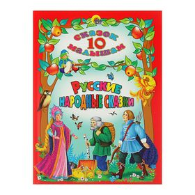 "10 fairy tales for kids ""Russian folk tales"""