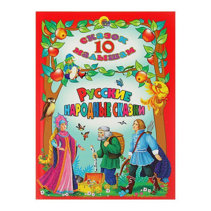 10 сказок малышам «Русские народные сказки»