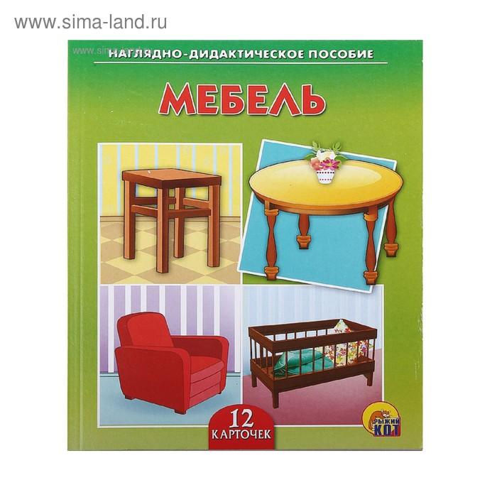 Дидактическое пособие «Мебель», 12 карточек