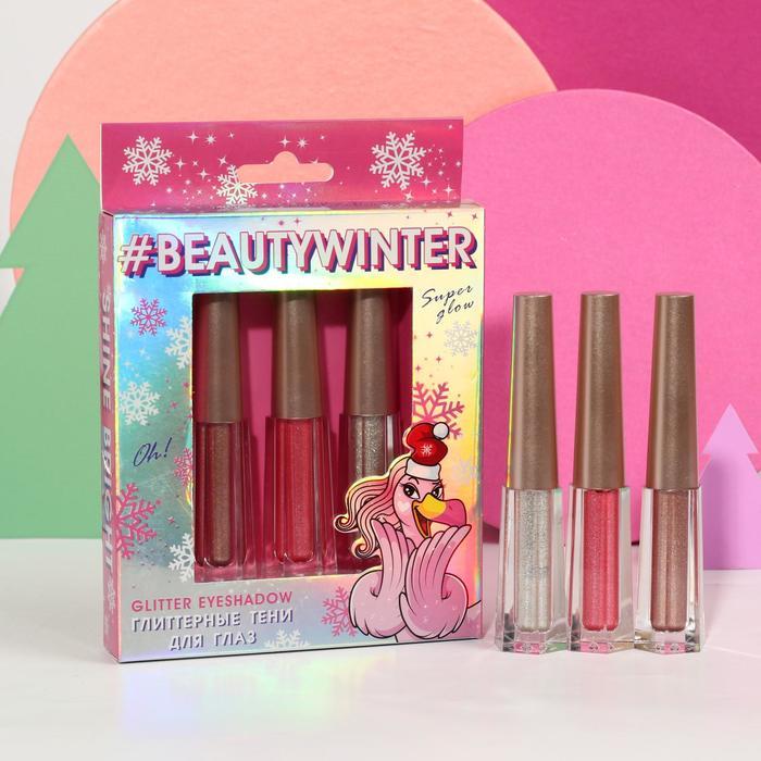Набор глиттерных теней для глаз Beauty Winter, оттенки № 4, 5, 6