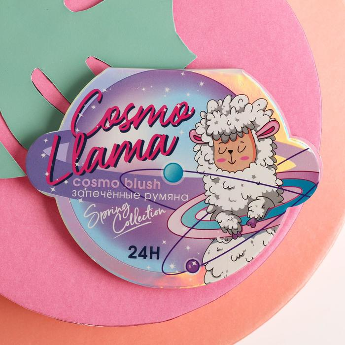 Запеченные румяна Cosmo Llama