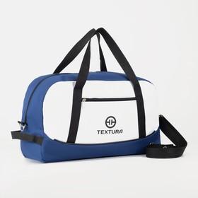 Сумка спортивная, отдел на молнии, наружный карман, длинный ремень, цвет синий/белый