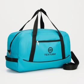 Сумка спортивная, отдел на молнии, наружный карман, длинный ремень, цвет тёмно-голубой
