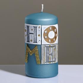 """Свеча - цилиндр """"Sensitive Home"""", 6×11,5 см, джинсовый"""