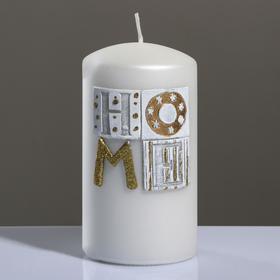 """Свеча - цилиндр """"Sensitive Home"""", 8×15 см, жемчужный белый"""
