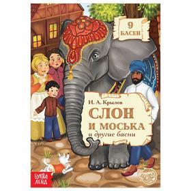 Книга «И.А. Крылов. Басни. Слон и Моська», 16 стр. *