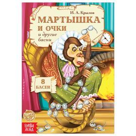 Книга «И.А. Крылов. Басни. Мартышка и очки», 16 стр. *