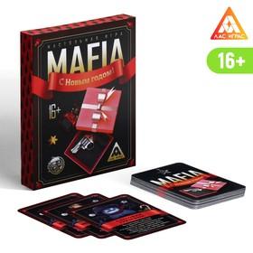 """A Board game """"MAFIA. Happy New Year!"""""""