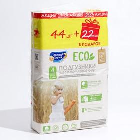 """Акция 2 в 1! Подгузники одноразовые """"СОЛНЦЕ И ЛУНА ECO"""" для детей, 4/L 7-14 кг, 44 шт. + 44 шт. 5368500"""