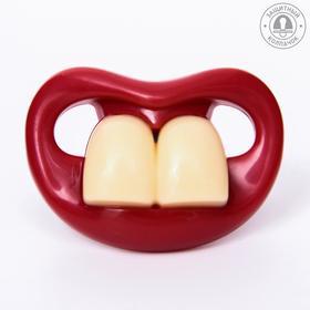 Пустышка-прикол, силиконовая, ортодонтическая, с колпачком, от 0 мес., «Зубки», цвет МИКС
