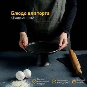 {{photo.Alt || photo.Description || 'Блюдо для торта «Золотая нить», 20,5×10,5 см'}}