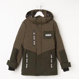 Куртка для мальчика, цвет хаки, рост 146 см