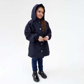 Плащ для девочки, цвет синий, рост 128 см