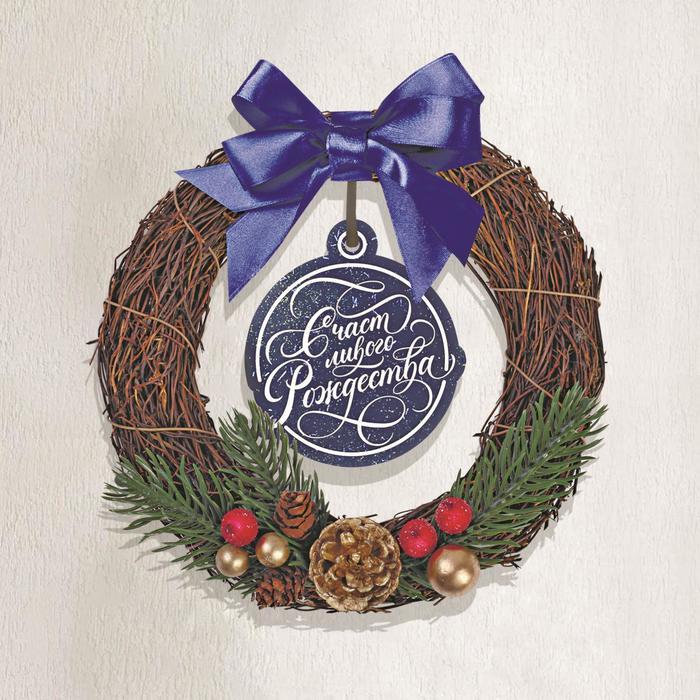 Набор для творчества «Счастливого рождества»