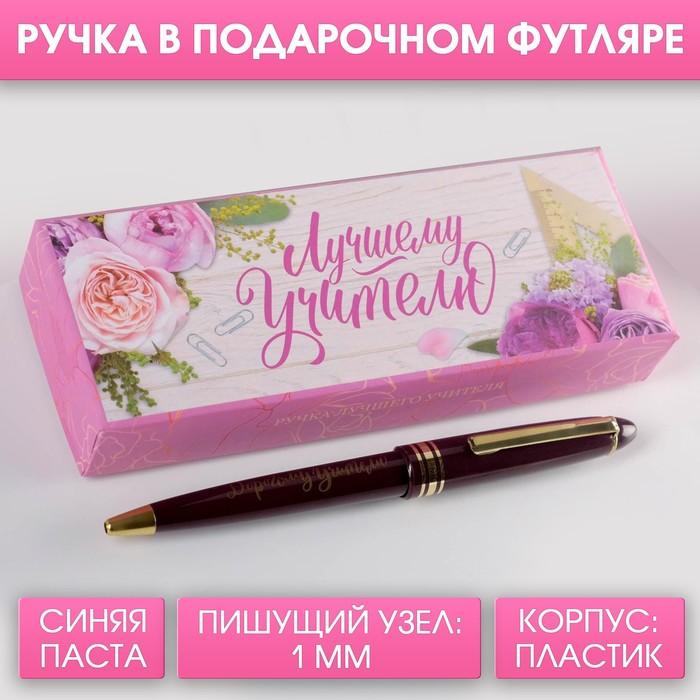 """Ручка в подарочной коробке """"Лучшему учителю"""" - фото 497737"""