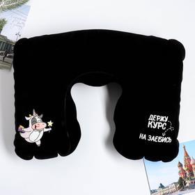 Подушка для сна «Держи курс на заебись» 40 х 26,5 см Ош