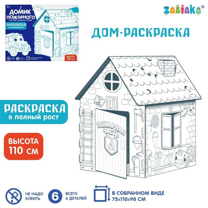 Дом-раскраска из картона «Пожарная станция»