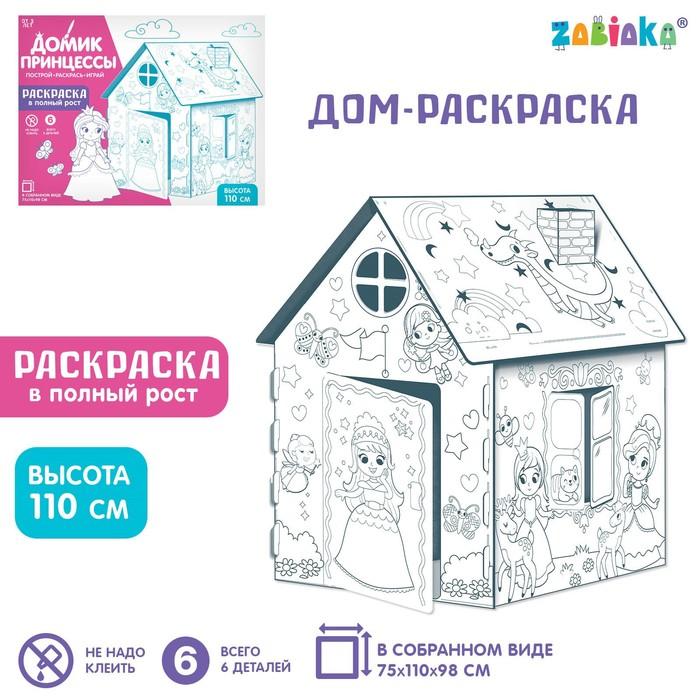 Дом-раскраска из картона «Милые принцессы» - фото 106074650