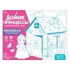 Дом-раскраска из картона «Милые принцессы» - фото 106074656
