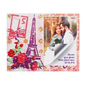 Алмазная фоторамка «Мой Париж»