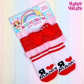 Аксессуары для пупса «Я люблю маму»: носочки, повязка