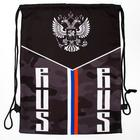"""Shoe bag with rope handles """"Rus"""", 32 x 42 cm"""