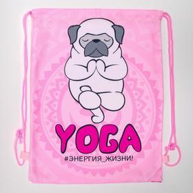 Мешок спортивный «Yoga»: 32 х 42 см