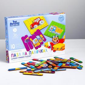 "Puzzle ""Puzzle on sticks"", transport"