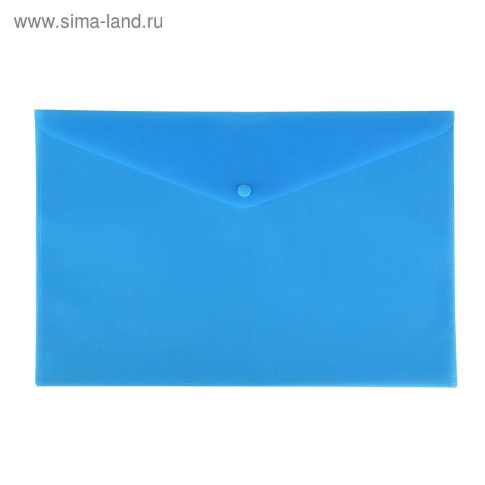 Папка-конверт на кнопке А4, 150мкм, синяя