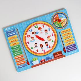 Игрушка-доска обучающая «Часы и Календарь», дерево, бумага, 28×19.5 см, МИКС