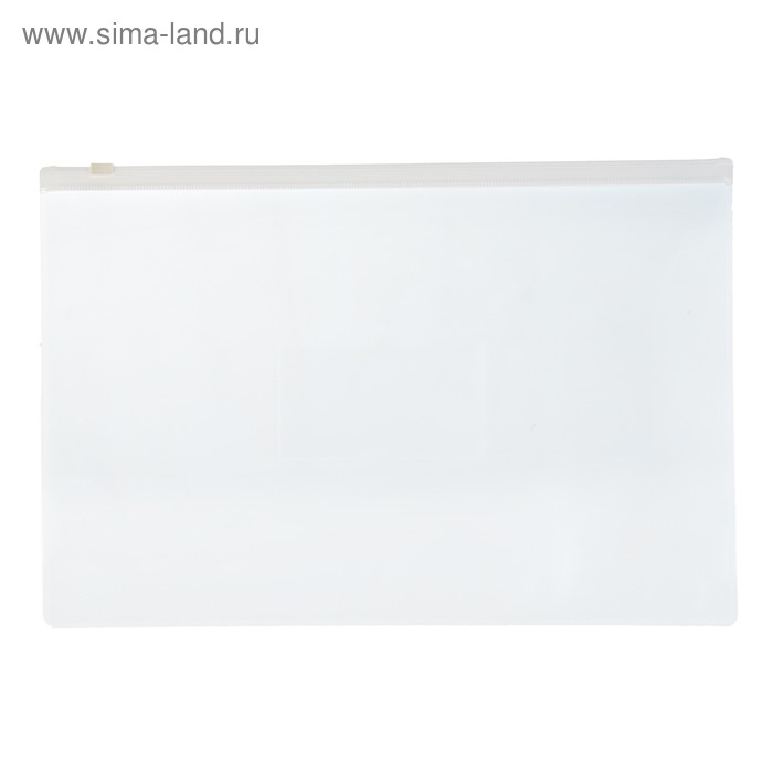 Папка-конверт на гибкой молнии Zip A4 150мкм, белая