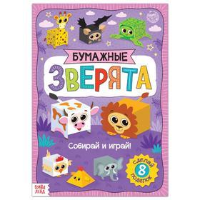 Книжка- вырезалка «Бумажные зверята. Кубики», 20 стр., формат А4